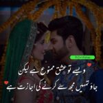 Most Romantic Quotes In Urdu