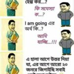 Bangla Quotes Funny Tumblr