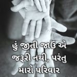Best Family Quotes In Gujarati