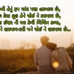 Best Love Quotes In Gujarati Twitter