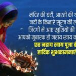 Chhath Puja Wishes In Hindi Facebook