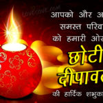 Choti Diwali Wishes In Hindi Facebook
