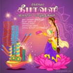 Deepavali 2020 Wishes In Tamil Pinterest