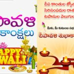 Deepavali Images In Telugu Tumblr