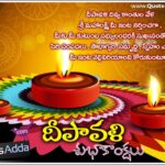 Deepavali Quotes In Telugu Facebook