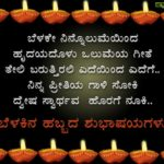 Deepavali Wishes In Kannada Quotes Tumblr
