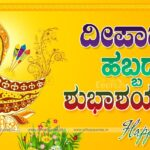 Deepavali Wishes In Kannada Tumblr