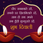 Diwali Best Wishes In Hindi Pinterest