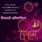 Diwali Wishes Images In Marathi Facebook