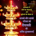 Diwali Wishes In Hindi With Images Twitter
