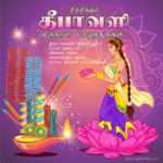 Diwali Wishes In Tamil 2020 Facebook