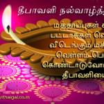 Diwali Wishes Quotes In Tamil Twitter