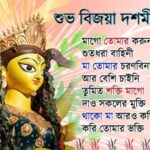 Durga Puja Quotes In Bengali Font Facebook