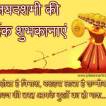 Dussehra Hindi Wishes Pinterest