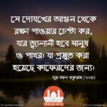 Educational Quotes In Bengali