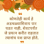 Food Quotes In Marathi Pinterest