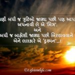 Good Morning Gujarati Messages Tumblr