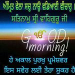 Good Morning Images With Gurbani Quotes Pinterest