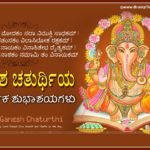 Gowri Ganesha Festival Wishes In Kannada Tumblr