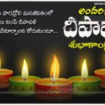 Happy Deepavali Telugu Images Facebook
