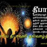 Happy Diwali Wishes In Tamil Facebook