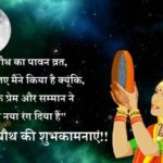 Happy Karwa Chauth Wishes In Hindi Facebook