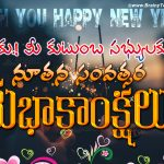 Happy New Year Images In Telugu
