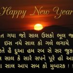 Happy New Year Wishes For Friends And Family In Gujarati Facebook
