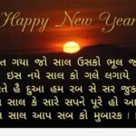 Happy New Year Wishes Gujarati Twitter