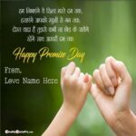 Happy Promise Day Quotes In Hindi Twitter