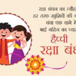 Happy Raksha Bandhan Status In Hindi 2020 Tumblr