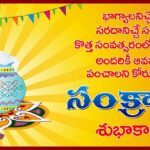 Happy Sankranti Images Telugu
