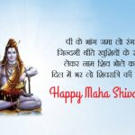 Happy Shivratri Wishes In Hindi Twitter