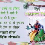 Hartalika Teej Quotes In Hindi Twitter