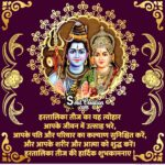 Hartalika Teej Quotes In Hindi Facebook
