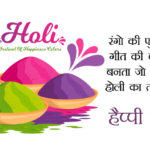 Holi Special Status In Hindi