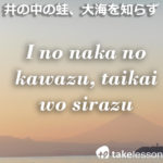 Japanese Proverbs About Success