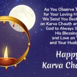Karwa Chauth Sms In Hindi