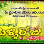 Marriage Anniversary Message In Telugu Facebook