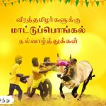 Mattu Pongal Wishes In Tamil Facebook