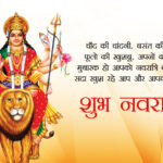 Navratri Quotes In Hindi Twitter