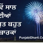 New Year Punjabi Quotes Facebook