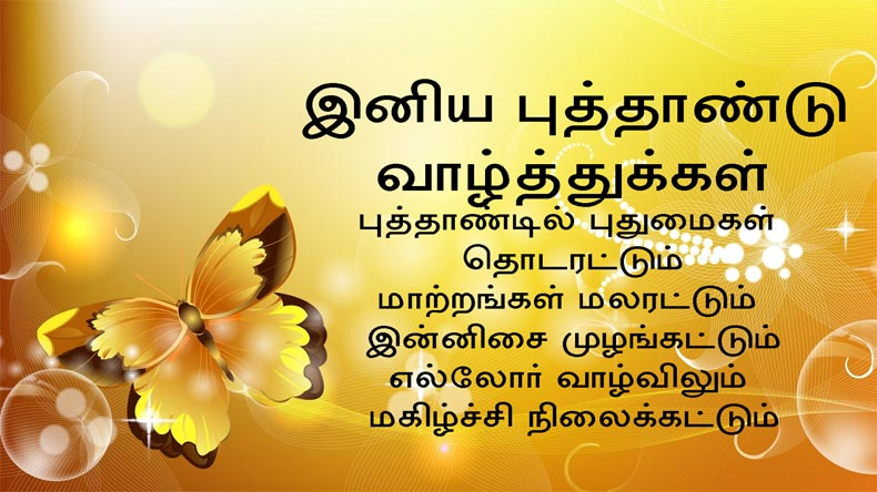 New Year Wishes In Tamil 2019 Pinterest