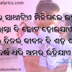 Odia Romantic Quotes