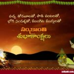 Pongal Wishes In Telugu Tumblr