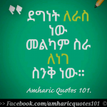 Quotes About Life In Amharic Facebook
