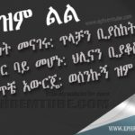 Quotes About Life In Amharic Pinterest