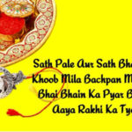Rakhi Wishes In Hindi Facebook