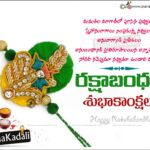 Rakhi Wishes In Telugu Twitter
