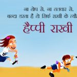 Raksha Bandhan Funny Quotes In Hindi Facebook